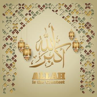 「アッラーは最高」のアラビア語書道、門のモスクの質感、装飾用のカラフルなモザイク