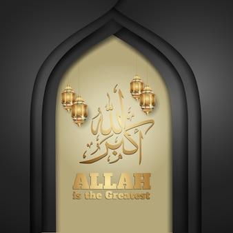 Арабская каллиграфия «аллах величайший» с текстурой ворот мечети.