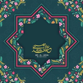 Арабская каллиграфия ид-аль-адха мубарак и цветочные украшения