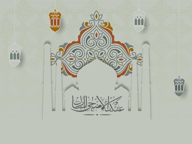 Арабская каллиграфия ид-аль-адха мубарак с вырезанной из бумаги мечетью и фонарями