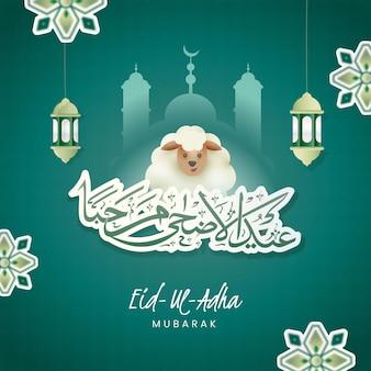 Арабская каллиграфия ид-уль-адха мубарак с мультфильм овец, силуэт мечети и фонари висят на зеленом фоне.