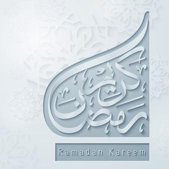Arabic calligraphy ramadan kareem with geometric background mosque dome
