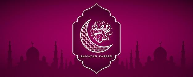 보라색 이슬람 장식품이있는 아랍어 서예 라마단 카림