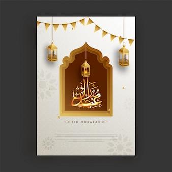 Arabic calligraphy text Eid Mubarak text with hanging illuminated lanterns from window.