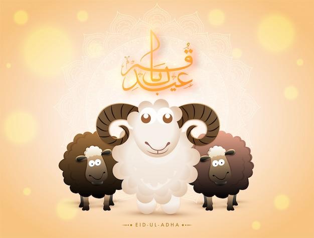 Arabic calligraphy text eid-ul-adha
