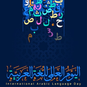 Arabic calligraphy with text mean international arabic language day greeting banner design