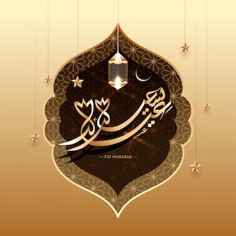 Арабская исламская каллиграфия, золотой текст ид мубарак, висячие фонари и звезды на бежевом фоне с рисунком флорла. концепция празднования исламского фестиваля.