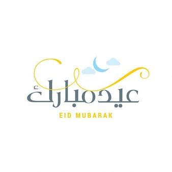 텍스트 eid 무바라크의 아랍어 이슬람 서예