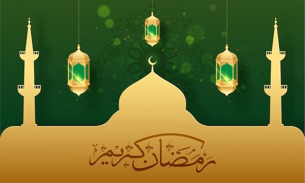 Arabic islamic calligraphy text of ramadan kareem and illuminate