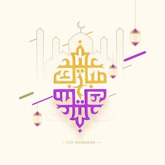 Арабский исламский красочный текст ид мубарак и line-art иллюстрация, висит фонари на белом фоне. концепция празднования исламского фестиваля.