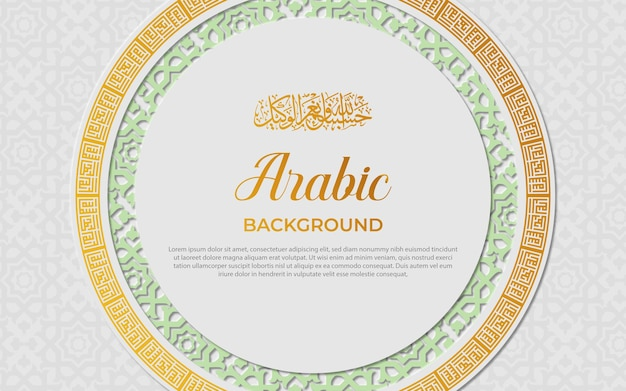 장신구와 아랍어 럭셔리 이슬람 배경