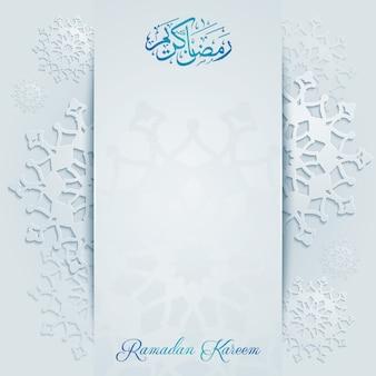 Arabic round pattern greeting