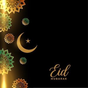아랍어 스타일 eid 무바라크 황금 배경