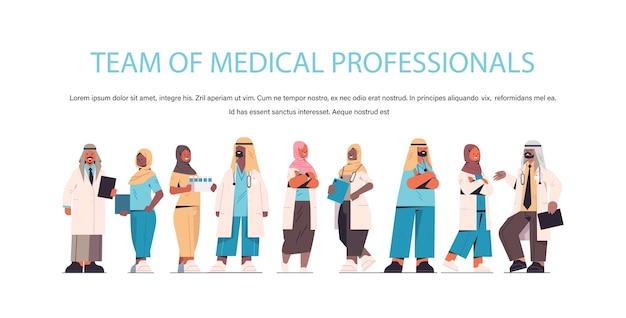 医療専門家のアラビア語チーム制服を着たアラブの医師が一緒に立っている医学ヘルスケアの概念水平全長コピースペースベクトル図