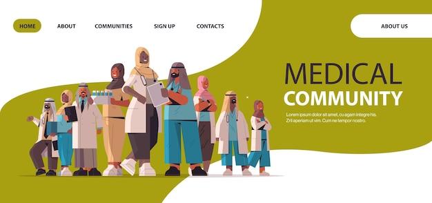 一緒に立っているアラブの医師との会議中に議論する医療専門家のアラビア語チーム医学ヘルスケアの概念水平全長コピースペースベクトル図