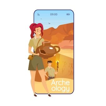 考古学漫画のスマートフォンアプリの画面。古生物学、人類学。フラットなキャラクターデザインの携帯電話ディスプレイ。遠征アプリケーション電話かわいいインターフェース