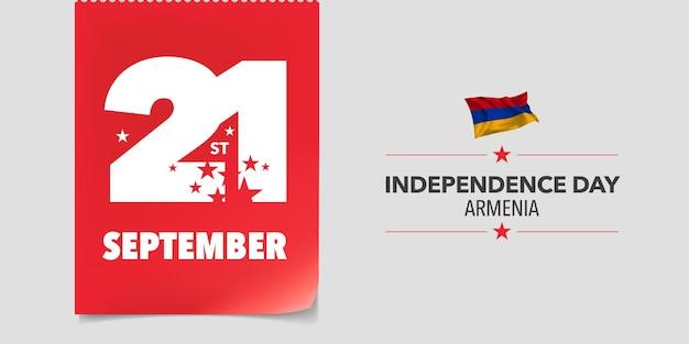 День независимости армении открытка баннер векторные иллюстрации