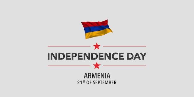 День независимости армении открытка, баннер, векторные иллюстрации