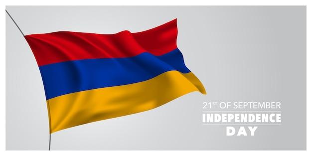 Открытка ко дню независимости армении