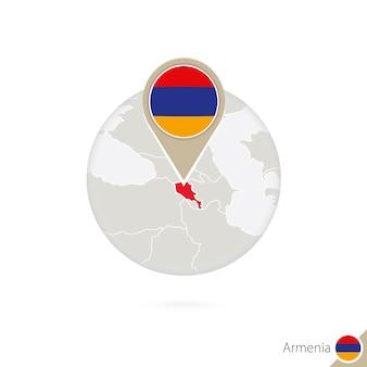 아르메니아 지도 및 원 안에 플래그입니다. 아르메니아의 지도, 아르메니아 플래그 핀입니다. 세계 스타일의 아르메니아 지도. 벡터 일러스트 레이 션.