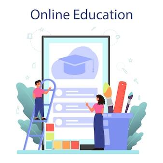 美術学校教育オンラインサービスまたはプラットフォーム