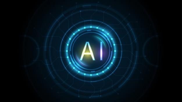 인공 지능 추상 기술 배경 하이테크 개념 혁신 배경