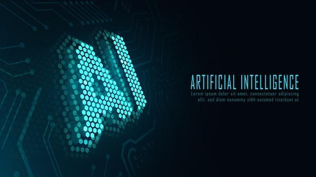 Фон искусственного интеллекта