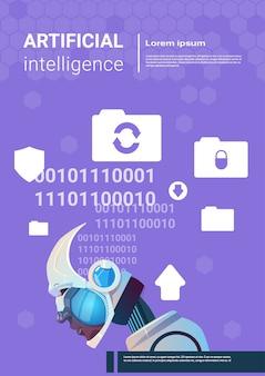 人工知能現代ロボットの脳技術