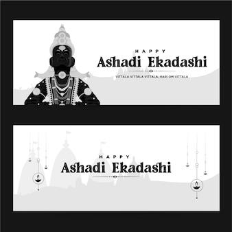 パンダルプル マハーラーシュトラ州インドのヴィタル卿のアシャディ エカダシ祭 ハッピー アシャディ エカダシ バナー テンプレート