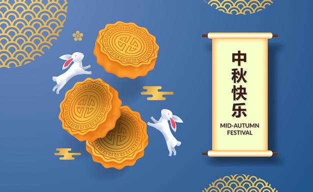 Asia mid autumn festival greeting card poster banner. cute rabbit elegant illustration 3d moon cake and pattern blue background (text translation = mid autumn festival)