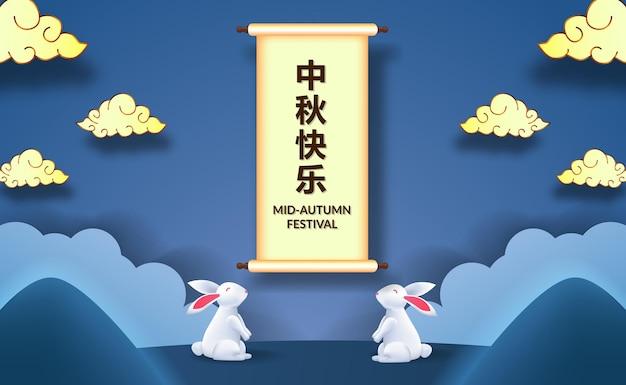 アジア中秋節グリーティングカードポスターバナー。かわいいうさぎのエレガントなイラストの青い背景(テキスト翻訳=中秋節)