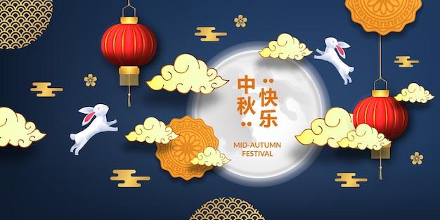 アジアパターンテクスチャ満月の夜中秋節ポスターバナーグリーティングカードテンプレート