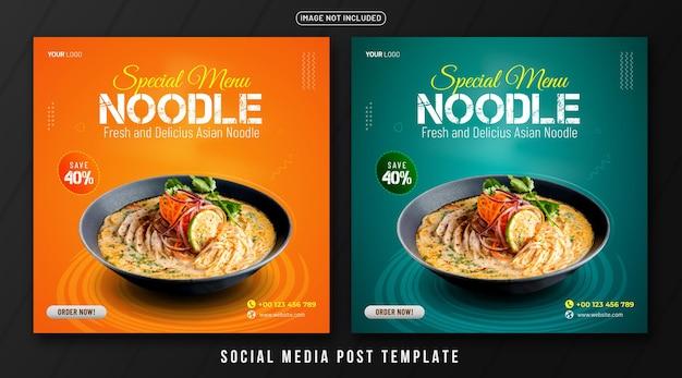 Asian food02ソーシャルメディア投稿テンプレート