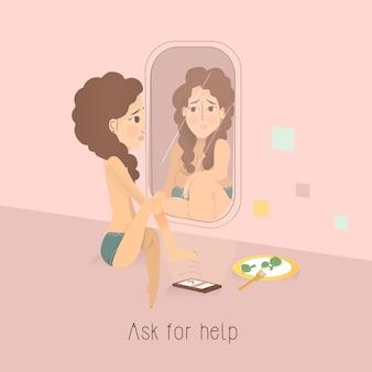 Попросить помощи