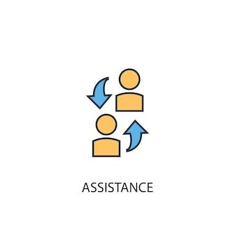지원 개념 2 컬러 라인 아이콘입니다. 간단한 노란색과 파란색 요소 그림입니다. 지원 개념 개요 기호 디자인