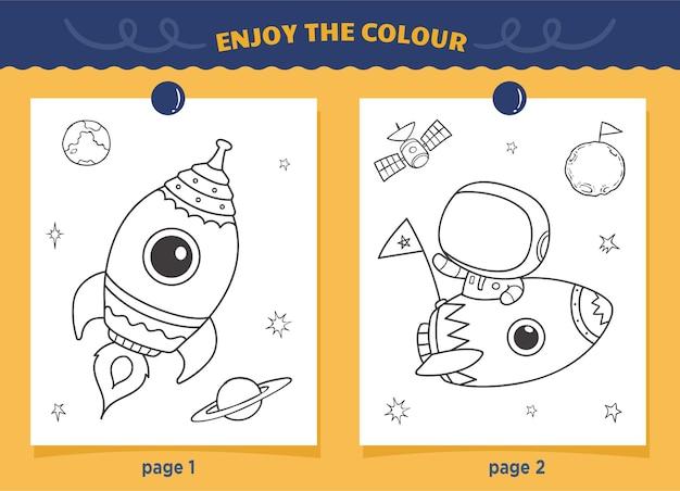 子供のための宇宙飛行士とロケットの着色