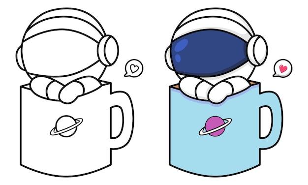아이들을 위한 커피 컵의 우주 비행사 색칠하기
