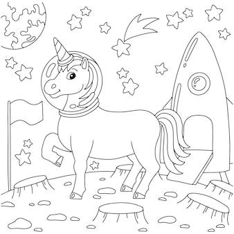 宇宙飛行士ユニコーンが別の惑星に上陸子供のための塗り絵の本のページ