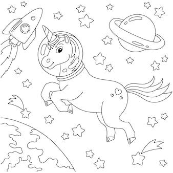 宇宙飛行士ユニコーンが宇宙を旅する子供向けの塗り絵ページ