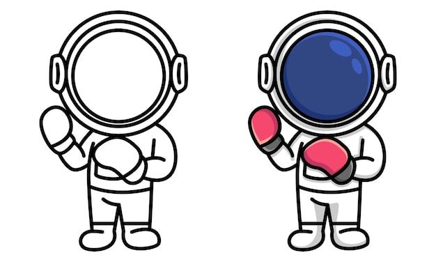 子供のためのボクシンググローブスポーツぬりえを身に着けている宇宙飛行士