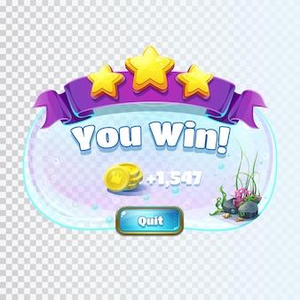 컴퓨터 게임에 아틀란티스 유적 경기장 그림 우승자 창 화면