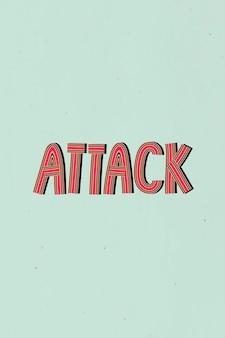 공격 단어 손으로 그린 동심 글꼴 타이포그래피