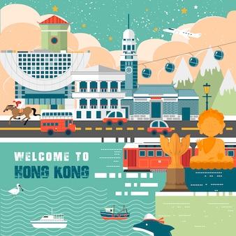 평면 디자인 스타일의 매력적인 홍콩 여행 컨셉 포스터