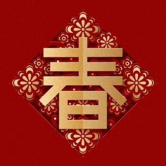 中国の旧正月のグリーティングカードのペーパーアートスタイルの魅力的な春の季節のハンジ