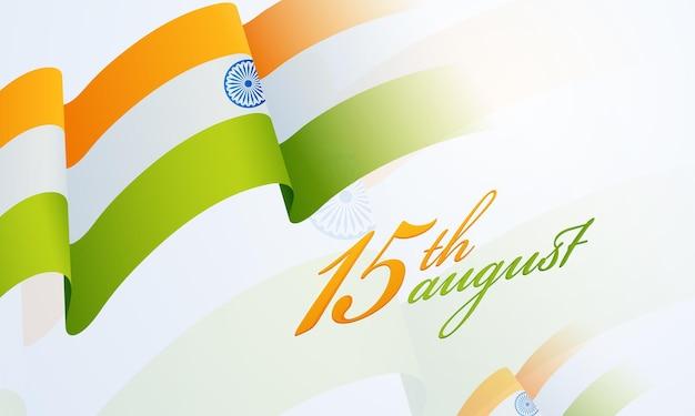 光沢のある背景に波状のインドの旗のリボンと8月のフォント。