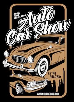 自動車ショー、超古典的な車のイラスト