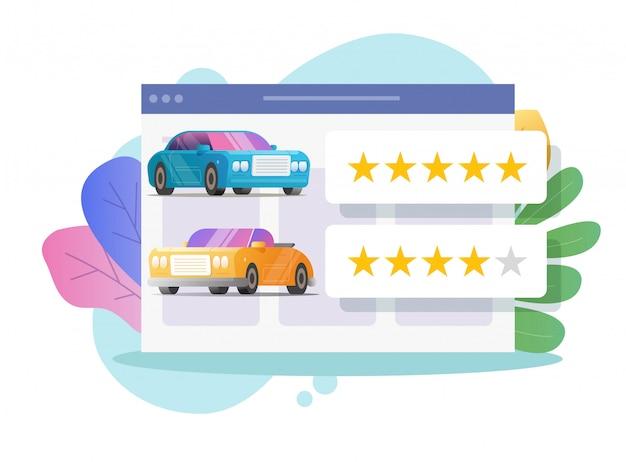 自動車のデジタルレビューの証言フィードバックとインターネットwebの評判