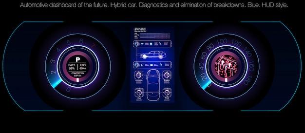 未来の自動車ダッシュボード。ハイブリッドカー。故障の診断と排除。青い。 hudスタイル。画像。