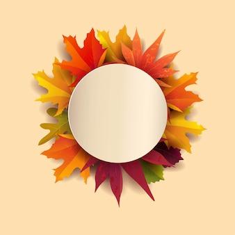 Осенний фон с яркими листьями.