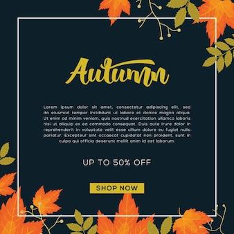ショッピング販売のための色とりどりの葉と秋の背景